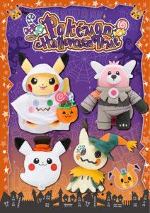 locandina_gadget_halloween_2017_pokemontimes-it