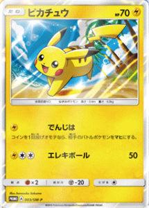 promo_pikachu_sole_luna_gcc_pokemontimes-it