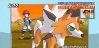 ufficiale_nuova_forma_lycanroc_ultrasole_ultraluna_pokemontimes-it