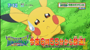 anteprima_episodi_ash_misty_brock_kanto_img02_serie_sole_luna_pokemontimes-it