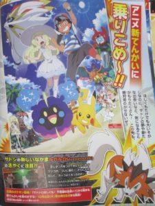 anticipazioni_episodi_cosmog_fondazione_aether_img04_serie_sole_luna_pokemontimes-it