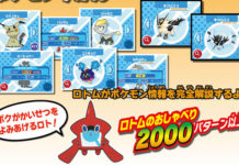 banner_pokedex_rotom_giocattolo_ultrasole_ultraluna_pokemontimes-it