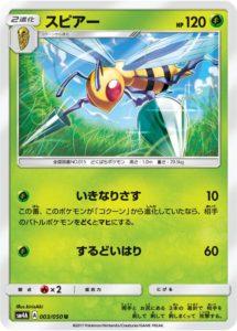 beedrill_sl04_gcc_pokemontimes-it
