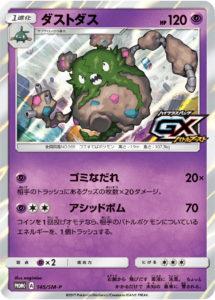 garbodor_GX_sl04_battle_boost_gcc_pokemontimes-it