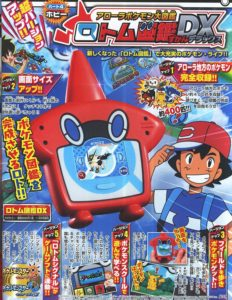 giocattolo_rotom_pokedex_dx_ultrasole_ultraluna_pokemontimes-it