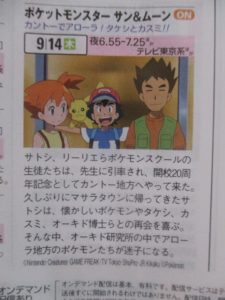 guida_tv_anticipazioni_episodio_42_misty_brock_serie_sole_luna_pokemontimes-it