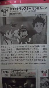 guida_tv_anticipazioni_episodio_42_serie_sole_luna_pokemontimes-it