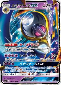 lunala_GX_sl04_battle_boost_gcc_pokemontimes-it