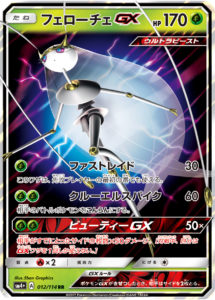 pheremosa_GX_sl04_battle_boost_gcc_pokemontimes-it