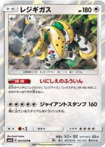 regigigas_sl04_gcc_pokemontimes-it