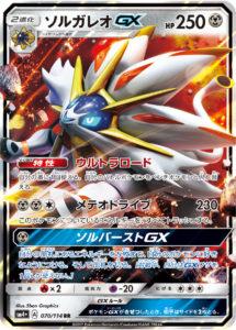 solgaleo_GX_sl04_battle_boost_gcc_pokemontimes-it