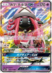 tapu_lele_GX_sl04_battle_boost_gcc_pokemontimes-it