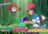 trailer_aether_cosmog_samina_img02_serie_sole_luna_pokemontimes-it