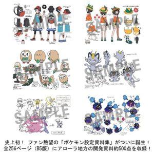 varie_artwork_ultrasole_ultraluna_pokemontimes-it