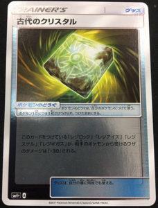 ancient_crystal_sl04_gx_battle_boost_gcc_pokemontimes-it