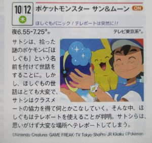 anticipazioni_episodio_45_guida_tv_serie_sole_luna_pokemontimes-it