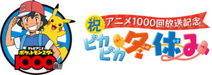 banner_evento_center_episodio_1000_serie_animata_pokemontimes-it
