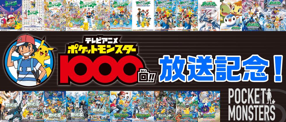 banner_film_1000_episodi_serie_pokemontimes-it