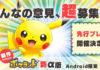 banner_pokeland_app_smartphone_pokemontimes-it