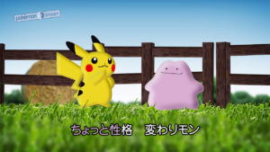 canzone_ditto_img02_pokemontimes-it