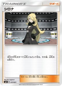 carta_promo_camilla_solgaleo_lunala_starter_set_gcc_pokemontimes-it