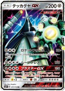 celesteela_GX_sl04_battle_boost_gcc_pokemontimes-it