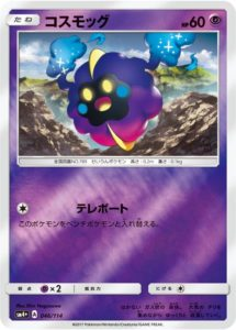 cosmog_sl04_gx_battle_boost_gcc_pokemontimes-it