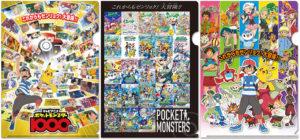 gadget_evento_center_episodio_1000_serie_animata_pokemontimes-it