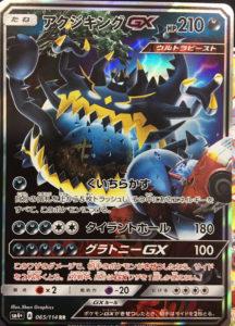 guzzlord_GX_figura_estesa_rara_segreta_sl04_gx_battle_boost_gcc_pokemontimes-it