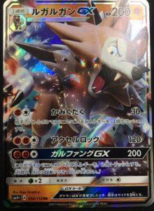 lycanroc_GX_figura_estesa_sl04_gx_battle_boost_gcc_pokemontimes-it