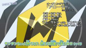 nuove_immagini_sigla_alola_img03_ash_supercerchio_ashpikacium_z_serie_sole_luna_pokemontimes-it