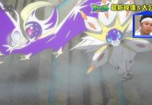 nuovo_trailer_cosmog_samina_aether_img01_serie_sole_luna_pokemontimes-it