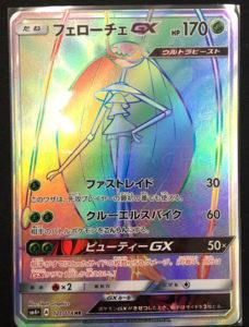 pheremosa_GX_figura_intera_rara_arcobaleno_sl04_gx_battle_boost_gcc_pokemontimes-it
