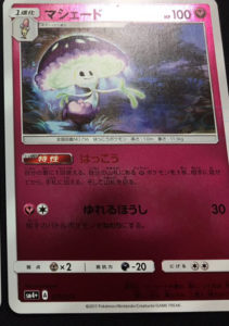 shiinotic_sl04_gx_battle_boost_gcc_pokemontimes-it