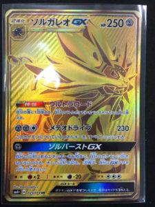solgaleo_GX_figura_intera_ultra_rara_dorata_sl04_gx_battle_boost_gcc_pokemontimes-it