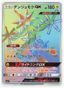 xurkitree_GX_figura_intera_rara_arcobaleno_sl04_gx_battle_boost_gcc_pokemontimes-it
