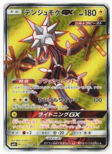 xurkitree_GX_figura_intera_rara_segreta_sl04_gx_battle_boost_gcc_pokemontimes-it