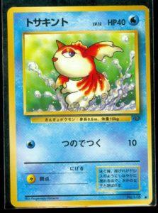Goldeen-Jungle_gcc_pokemontimes-it