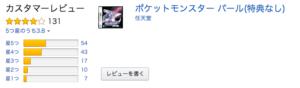 Recensioni Pokémon Diamante e Perla - Ultrasole e Ultraluna in Giappone su Amazon