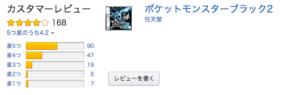 Recensioni Pokémon Nero e Bianco 2 - Ultrasole e Ultraluna in Giappone su Amazon