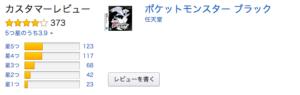 Recensioni Pokémon Nero e Bianco - Ultrasole e Ultraluna in Giappone su Amazon