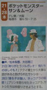anticipazioni_guida_tv_episodio_55_serie_sole_luna_pokemontimes-it