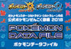 banner_guida_data_file_ultrasole_ultraluna_pokemontimes-it