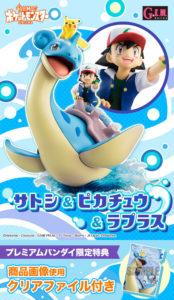 banner_jap_modellino_gem_ash_lapras_pikachu_pokemontimes-it