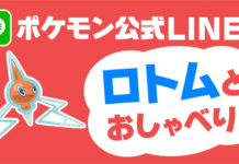 banner_rotom_chat_line_ultrasole_ultraluna_pokemontimes-it