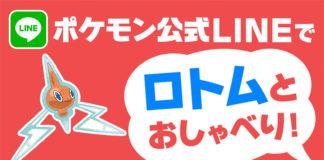 banner_rotom_chat_line_ultrasole_ultraluna_pokemontimes-it