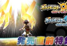banner_trailer_ultra_necrozma_ultrasole_ultraluna_pokemontimes-it