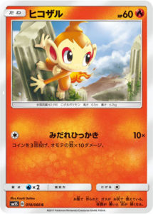 chimchar_sl05_ultraprisma_gcc_pokemontimes-it