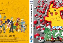 colonna_sonora_cd_soundtrack_1000_episodi_serie_pokemontimes-it