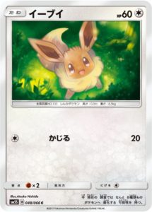 eevee_sl05_ultraprisma_gcc_pokemontimes-it
